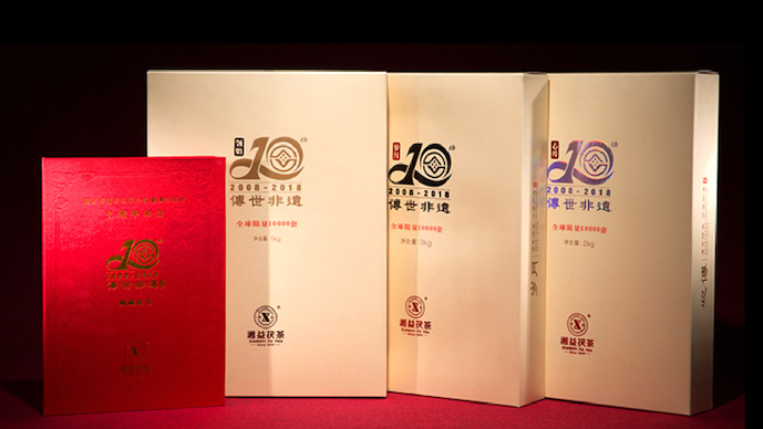 De Zhi Fu Cha, 德智茯茶, 传世非遗纪念茶