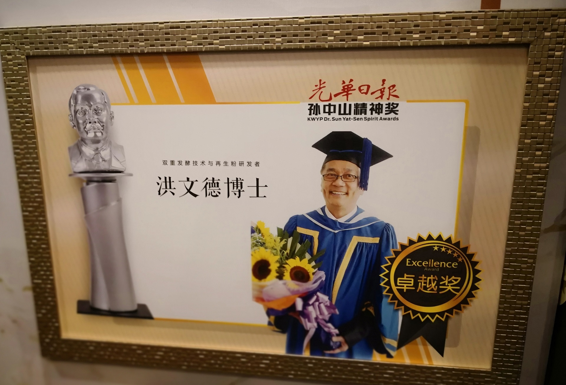 De Zhi Fu Cha, 德智茯茶,Dr Sun Yat Sen Cert